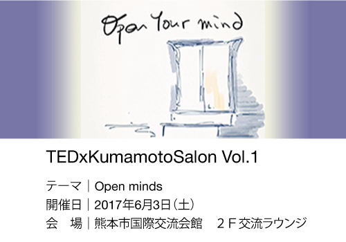 TEDxKumamotoSalon Vol.1
