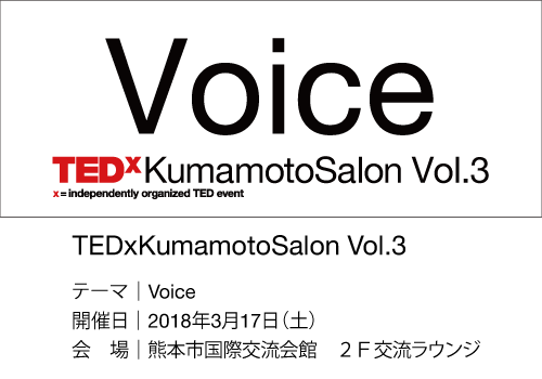 TEDxKumamotoSalon Vol.3