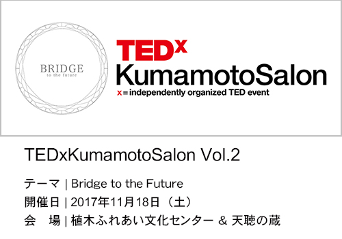 TEDxKumamotoSalon Vol.2